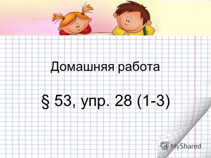 Домашняя работа § 53, упр. 28 (1-3)