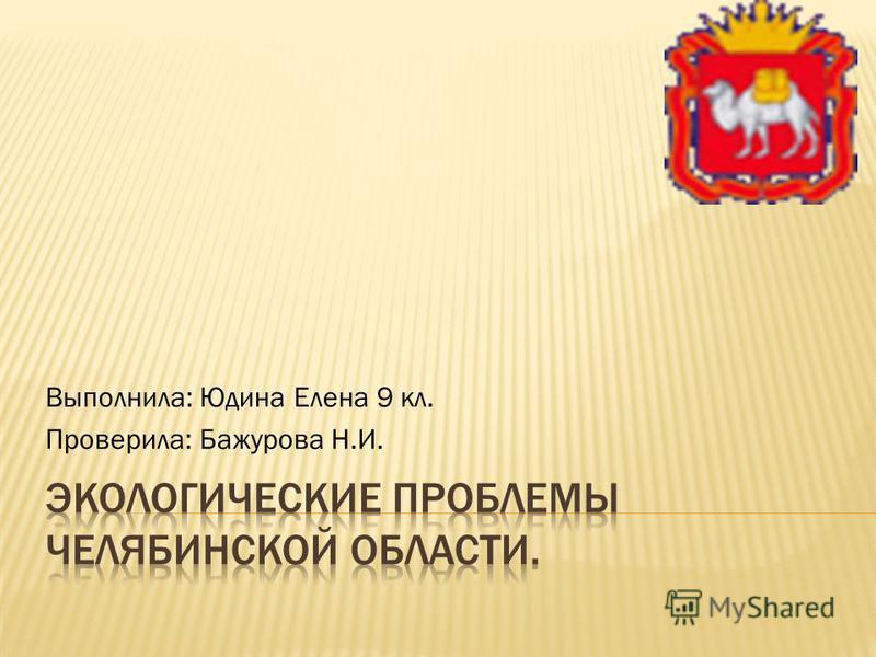 Выполнила: Юдина Елена 9 кл. Проверила: Бажурова Н.И.