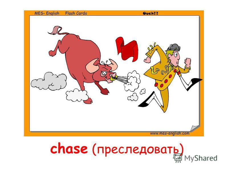 chase (преследовать)