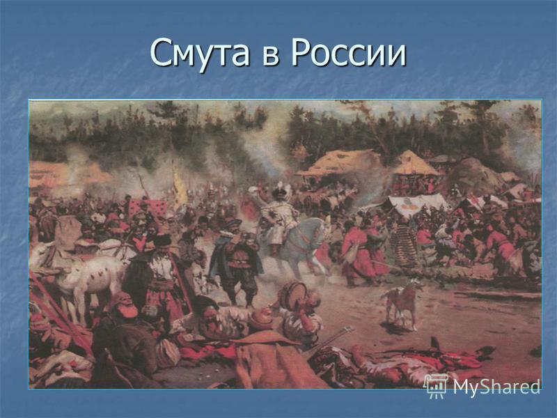 Смута в России