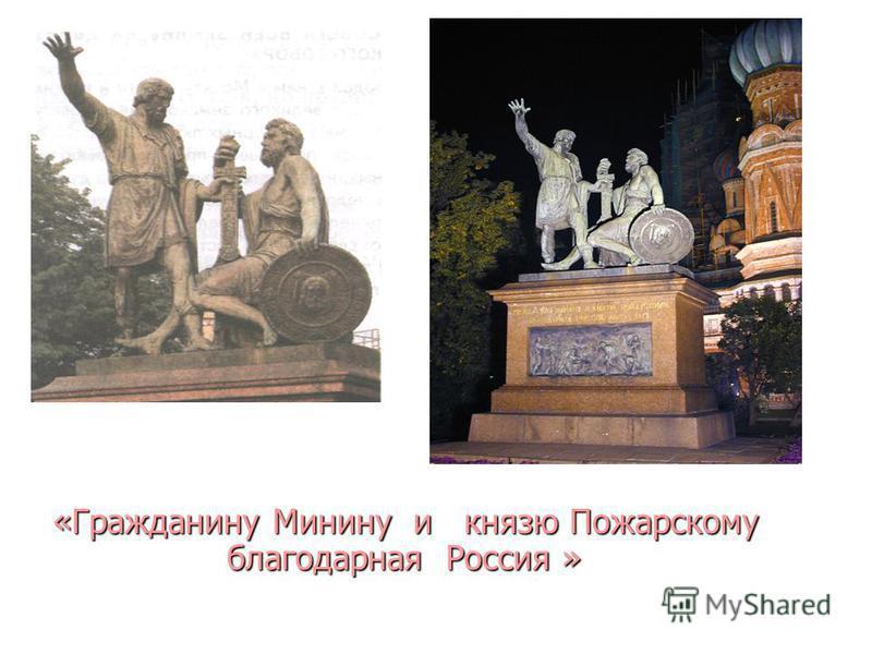 «Гражданину Минину и князю Пожарскому благодарная Россия »