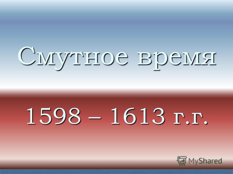 Смутное время 1598 – 1613 г.г.