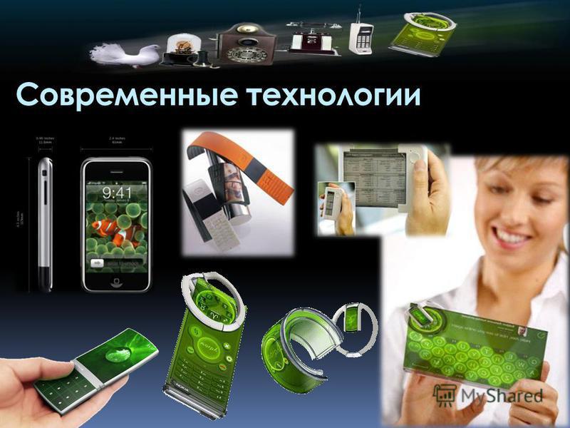 Современные технологии