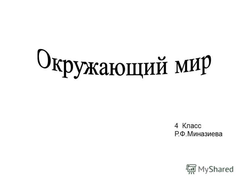 4 Класс Р.Ф.Миназиева