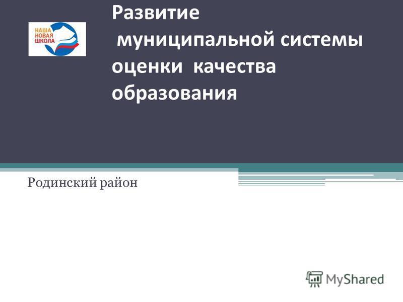 Развитие муниципальной системы оценки качества образования Родинский район