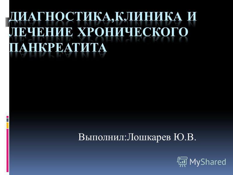 Выполнил:Лошкарев Ю.В.