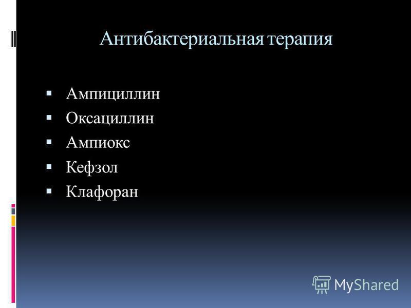 Антибактериальная терапия Ампициллин Оксациллин Ампиокс Кефзол Клафоран
