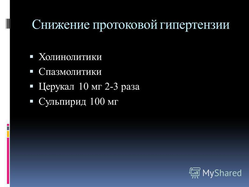 Снижение протоковой гипертензии Холинолитики Спазмолитики Церукал 10 мг 2-3 раза Сульпирид 100 мг