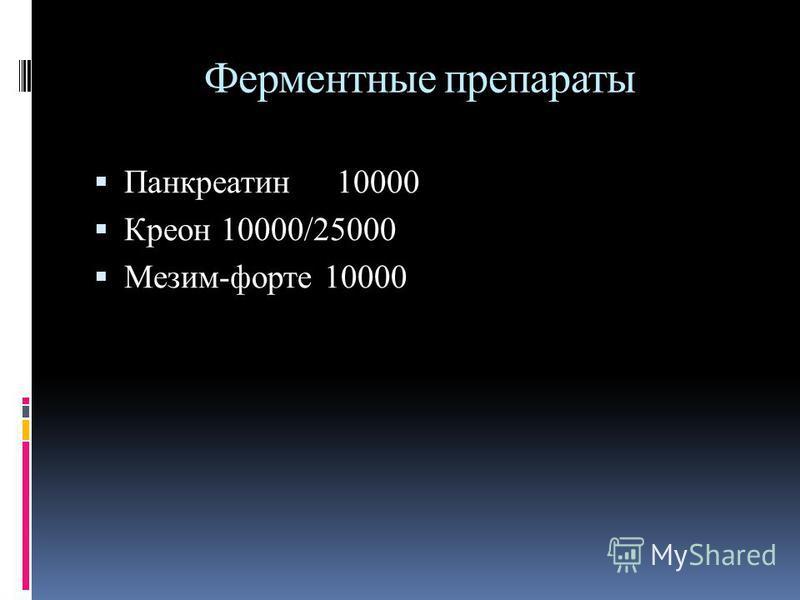 Ферментные препараты Панкреатин 10000 Креон 10000/25000 Мезим-форте 10000