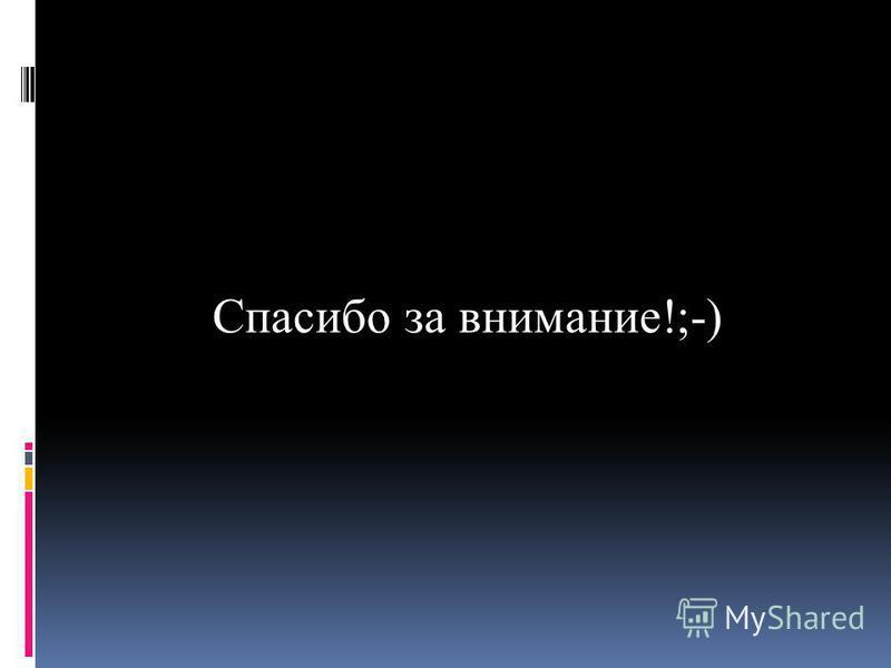Спасибо за внимание!;-)