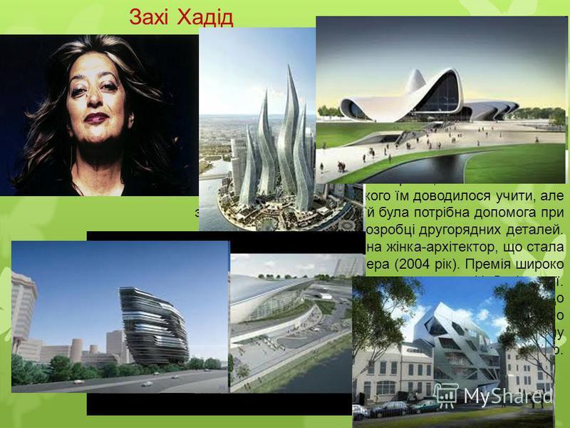 Захі Хадід Заха Хадід народилася в Багдаді в 1950 році в сім'ї промисловця, одного із засновників Національної Демократичної партії Іраку. Вже в 11 років, під час поїздки до Англії, вона вирішила, що хоче стати архітектором. В 1972 році, після закінч