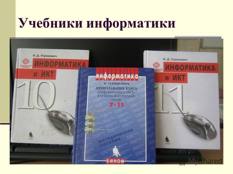 Учебники информатики