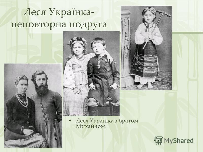 Леся Українка- неповторна подруга Леся Українка з братом Михайлом.