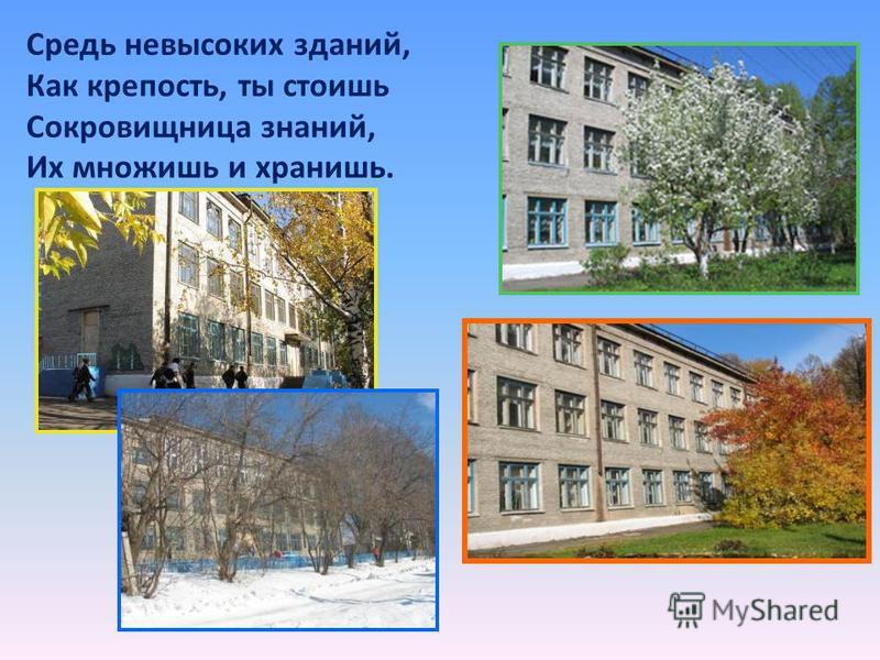 Средь невысоких зданий, Как крепость, ты стоишь Сокровищница знаний, Их множишь и хранишь.