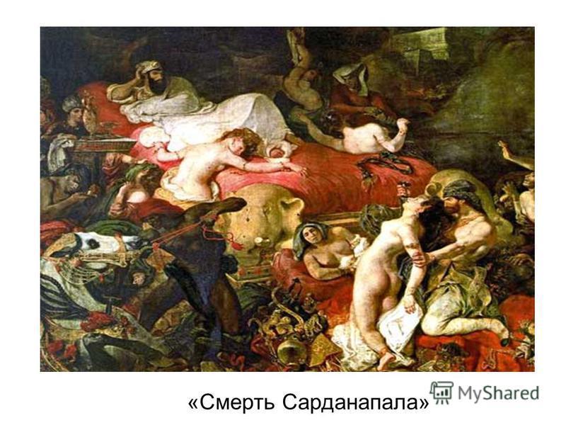 «Смерть Сарданапала»