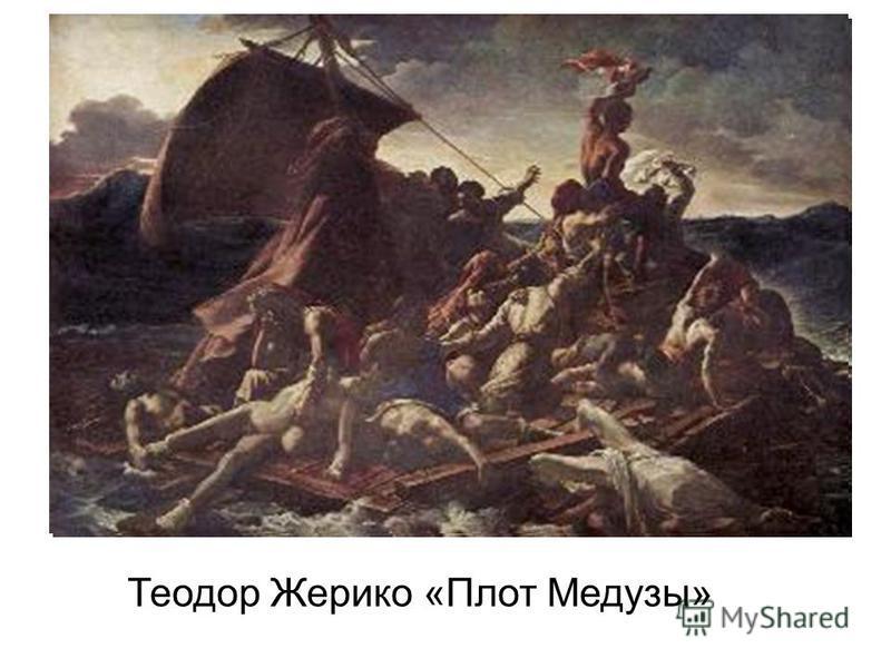 Теодор Жерико «Плот Медузы»