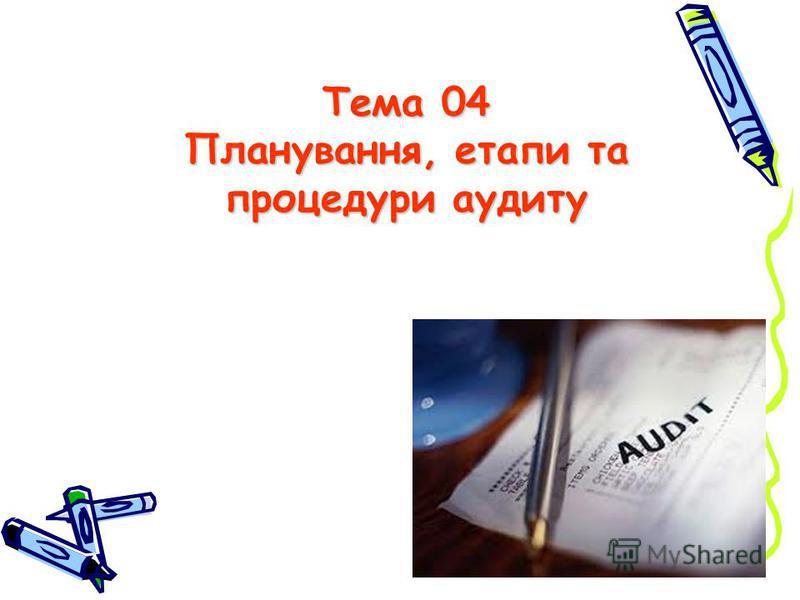 Тема 04 Планування, етапи та процедури аудиту