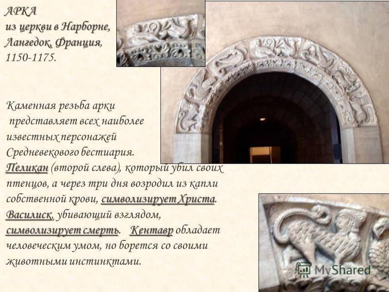 Каменная резьба арки представляет всех наиболее известных персонажей Средневекового бестиария. Пеликан символизирует Христа Василиск символизирует смерть Кентавр Пеликан (второй слева), который убил своих птенцов, а через три дня возродил из капли со