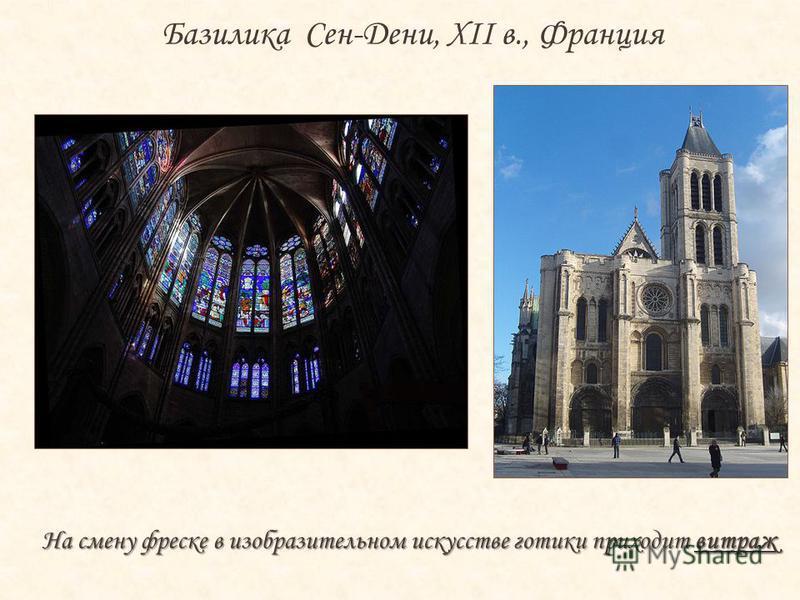 Базилика Сен-Дени, XII в., Франция На смену фреске в изобразительном искусстве готики приходит витраж