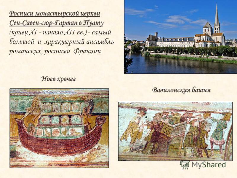 Росписи монастырской церкви Сен-Савен-сюр-Гартан в Пуату (конец XI - начало XII вв.) - самый большой и характерный ансамбль романских росписей Франции Ноев ковчег Вавилонская башня