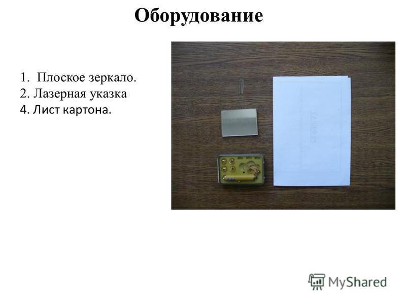 1. Плоское зеркало. 2. Лазерная указка 4. Лист картона. Оборудование.