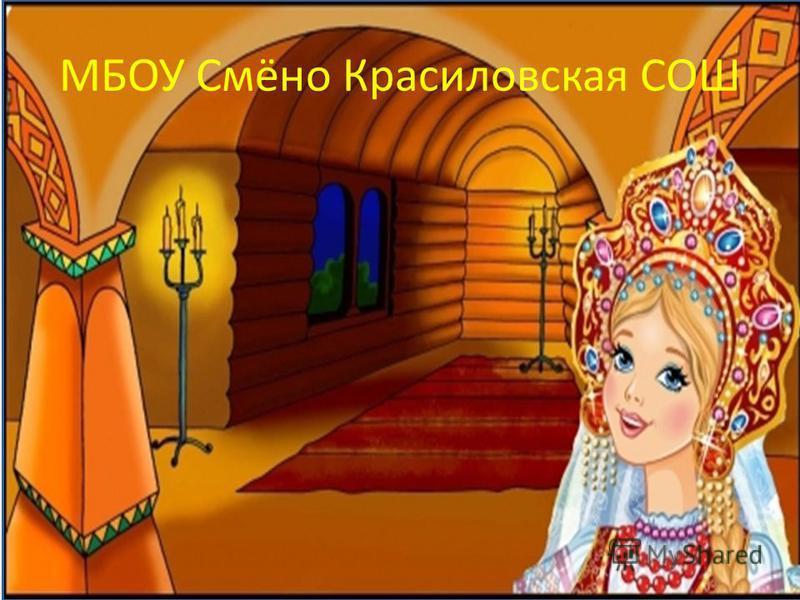 МБОУ Смёно Красиловская СОШ