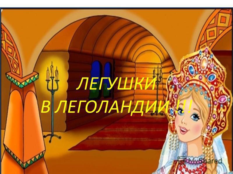 ЛЕГУШКИ В ЛЕГОЛАНДИИ !!!
