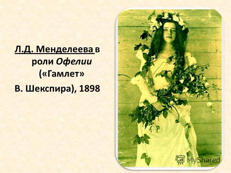 Л.Д. Менделеева в роли Офелии («Гамлет» В. Шекспира), 1898