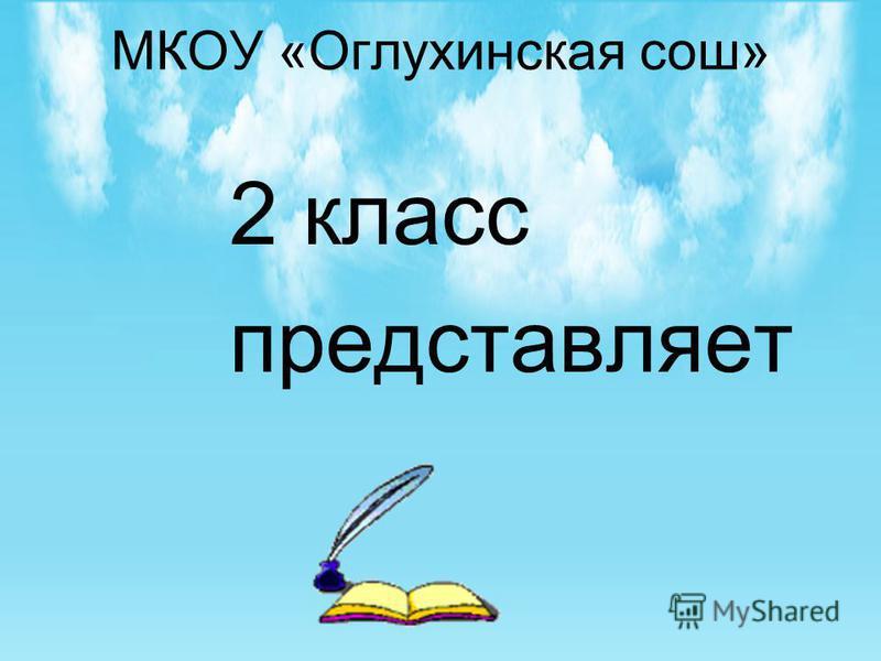 МКОУ «Оглухинская сош» 2 класс представляет