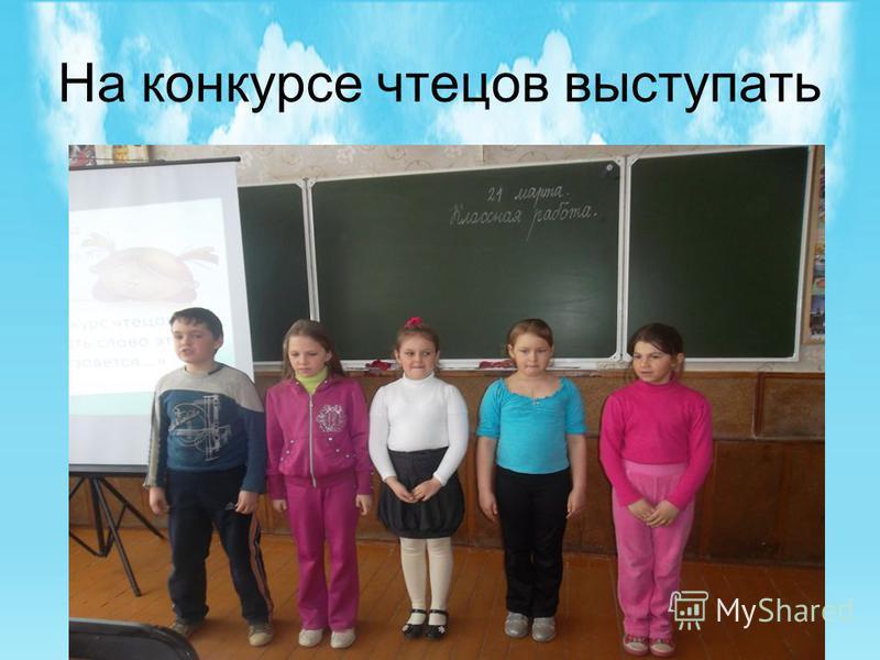 На конкурсе чтецов выступать