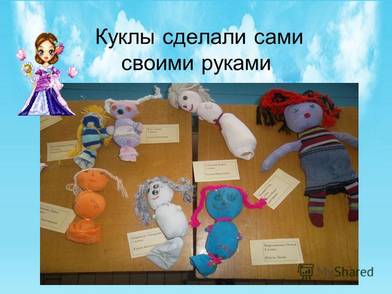Куклы сделали сами своими руками