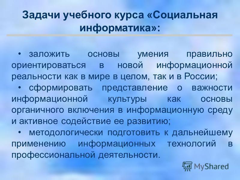 заложить основы умения правильно ориентироваться в новой информационной реальности как в мире в целом, так и в России; сформировать представление о важности информационной культуры как основы органичного включения в информационную среду и активное со
