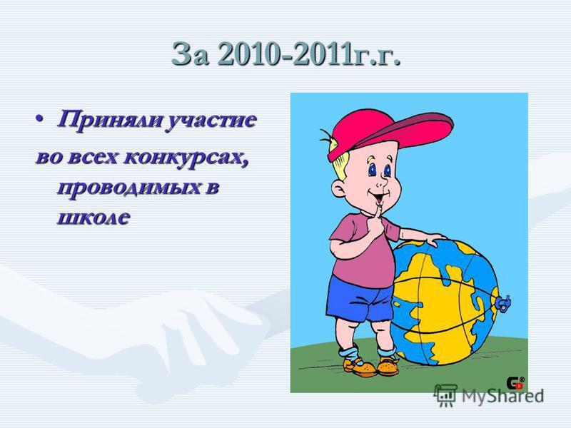 За 2010-2011 г.г. Приняли участие в 7 концертах Приняли участие в 7 концертах