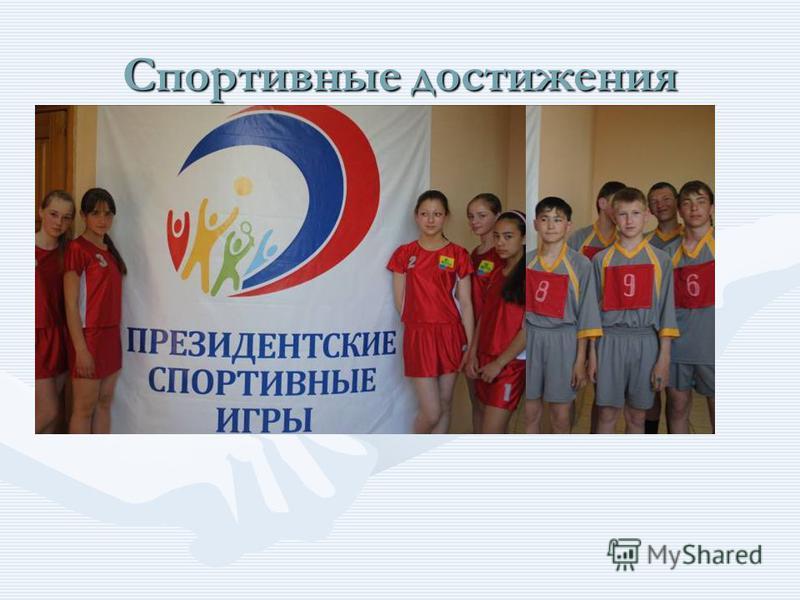 За 2010-2011 г.г. Приняли участие в различных спортивных соревнованиях Приняли участие в различных спортивных соревнованиях