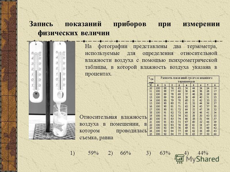 Запись показаний приборов при измерении физических величин 1)59%2)66%3)63%4)44% На фотографии представлены два термометра, используемые для определения относительной влажности воздуха с помощью психрометрической таблицы, в которой влажность воздуха у