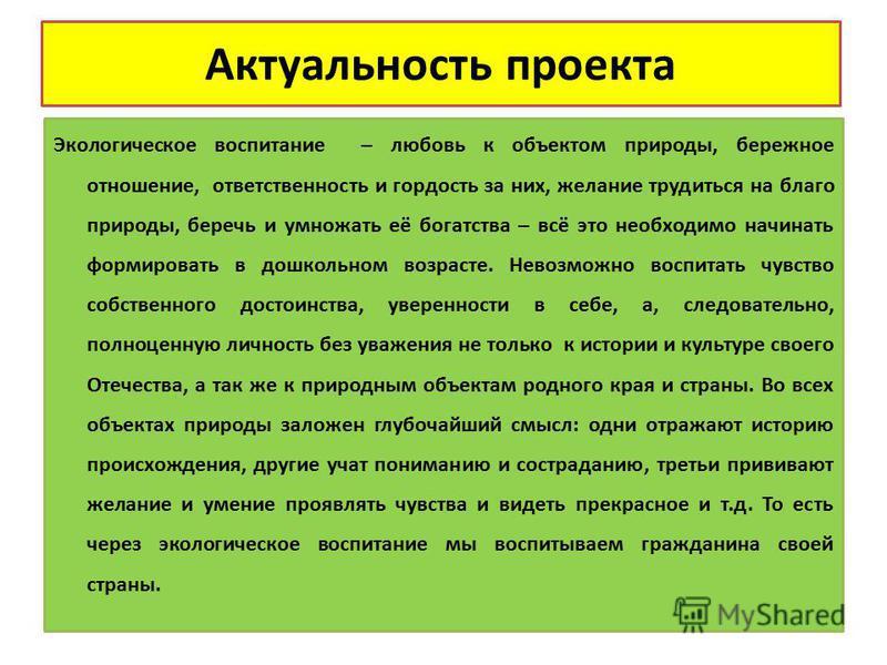 проект « РЕГИОН-70» Авторы и руководители проекта Фомина Елена Юрьевна Штранц Татьяна Ивановна