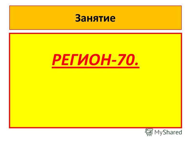 Мероприятия СрокиОжидаемый результат Презентация научно - публицистической газеты «РЕГИОН- 70» Январь 2012 Совершенствовать стиль партнерских отношений.