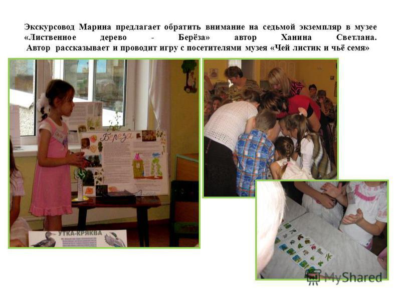 Экскурсовод Марина предлагает обратить внимание на шестой экземпляр в музее «Лось» автор Ушаков Игорь. Автор рассказывает о своем природном объекте.