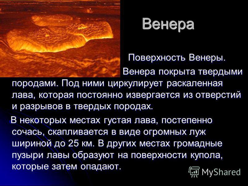 Венера Поверхность Венеры. Поверхность Венеры. Венера покрыта твердыми породами. Под ними циркулирует раскаленная лава, которая постоянно извергается из отверстий и разрывов в твердых породах. Венера покрыта твердыми породами. Под ними циркулирует ра