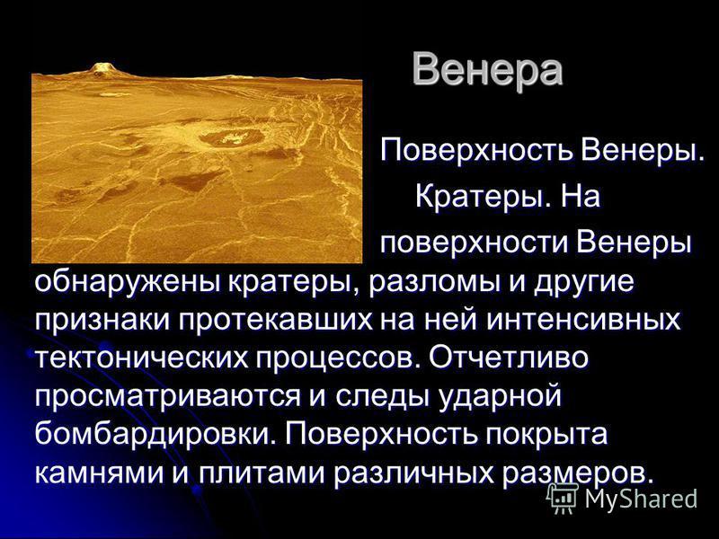 Венера Поверхность Венеры. Поверхность Венеры. Кратеры. На Кратеры. На поверхности Венеры обнаружены кратеры, разломы и другие признаки протекавших на ней интенсивных тектонических процессов. Отчетливо просматриваются и следы ударной бомбардировки. П