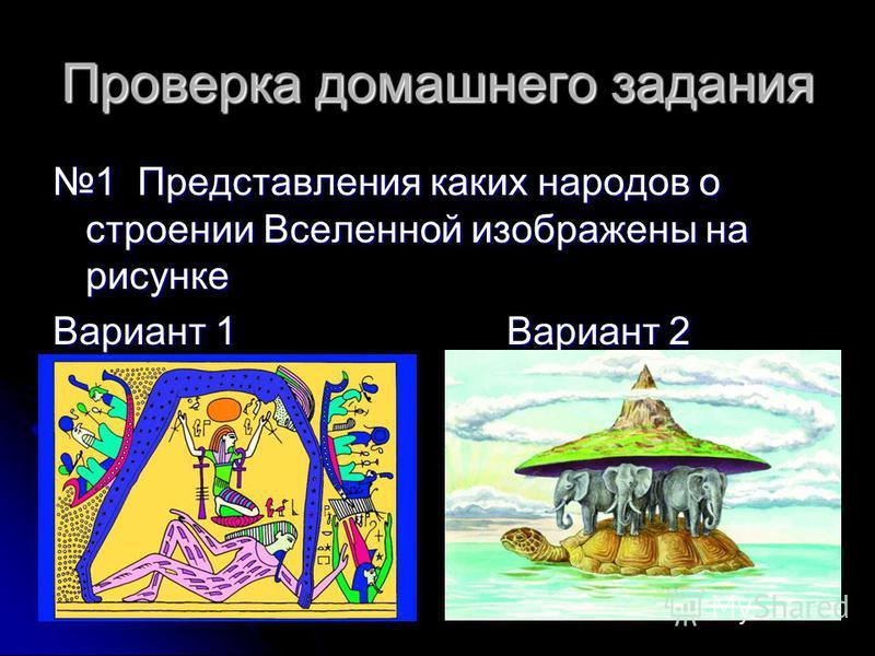 Проверка домашнего задания 1 Представления каких народов о строении Вселенной изображены на рисунке Вариант 1 Вариант 2