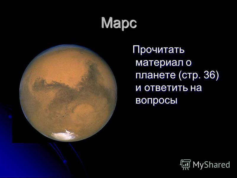 Марс Прочитать материал о планете (стр. 36) и ответить на вопросы Прочитать материал о планете (стр. 36) и ответить на вопросы