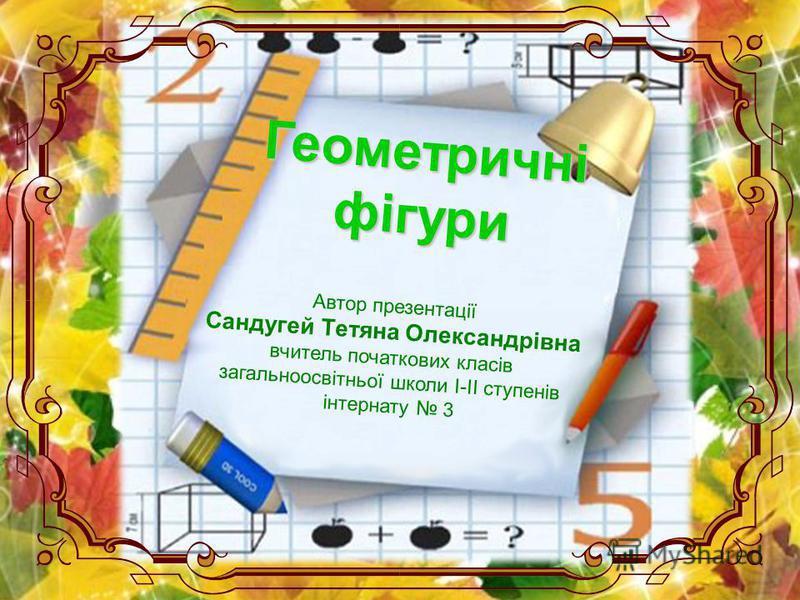 Автор презентації Сандугей Тетяна Олександрівна вчитель початкових класів загальноосвітньої школи I-II cтупенів інтернату 3