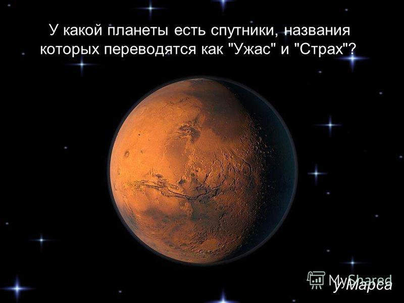 У какой планеты есть спутники, названия которых переводятся как Ужас и Страх? у Марса
