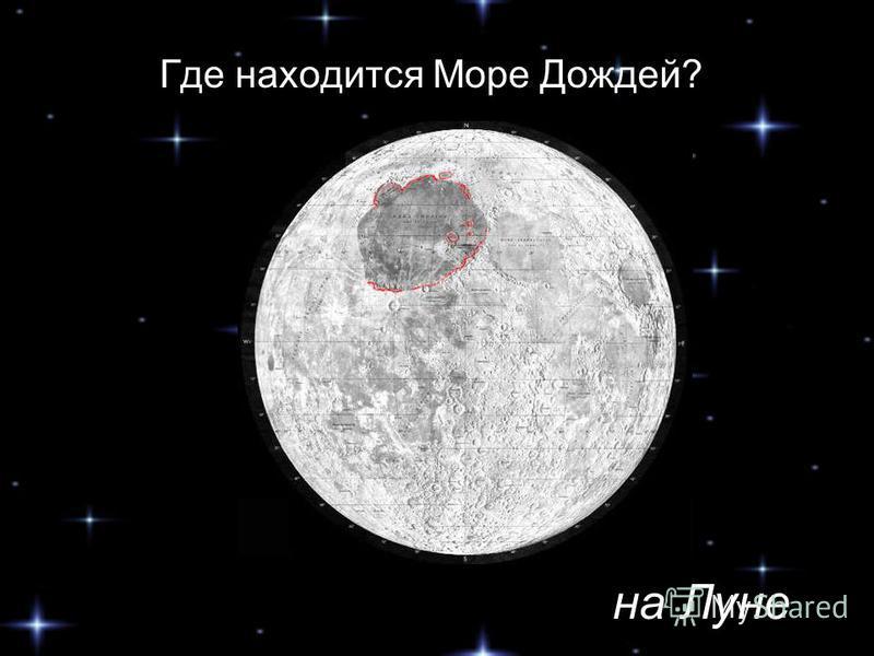 на Луне Где находится Море Дождей?