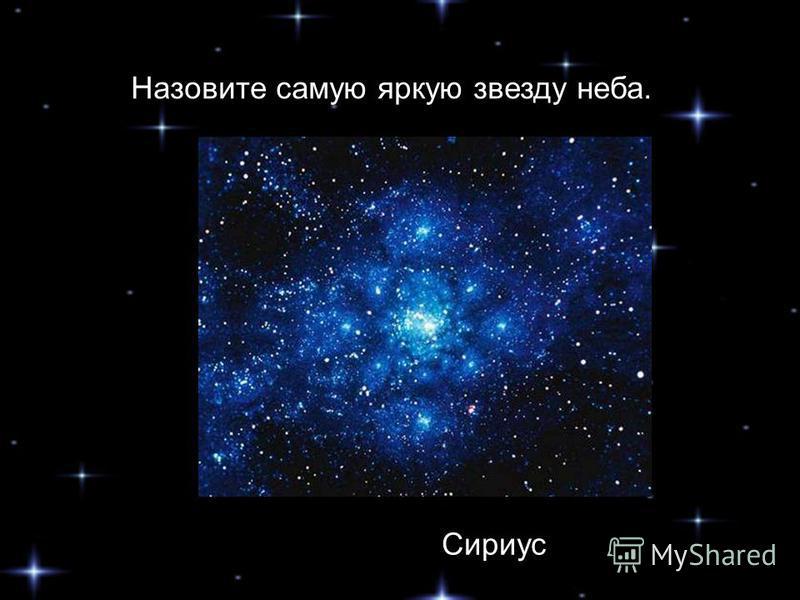 Назовите самую яркую звезду неба. Сириус