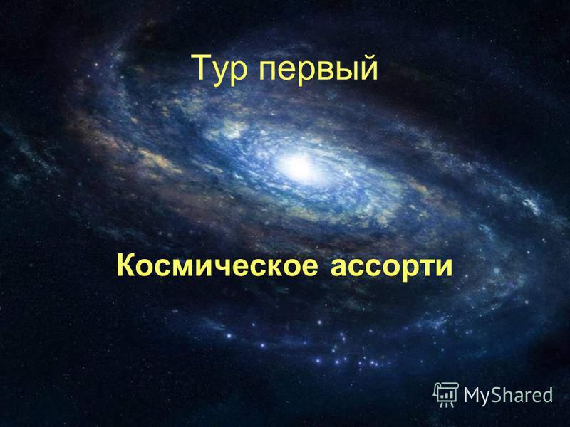 Тур первый Космическое ассорти