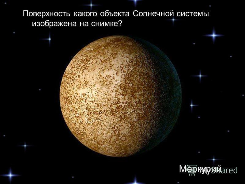 Поверхность какого объекта Солнечной системы изображена на снимке? Меркурий