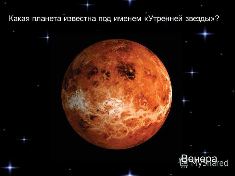 Какая планета известна под именем «Утренней звезды»? Венера