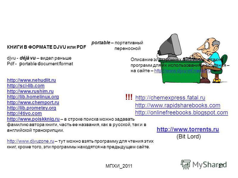 МПХИ_201127 КНИГИ В ФОРМАТЕ DJVU или PDF déjà vu djvu - déjà vu – видел раньше Pdf - portable document format http://www.nehudlit.ru http://sci-lib.com http://www.rushim.ru http://lib.homelinux.org http://www.chemport.ru http://lib.prometey.org http:
